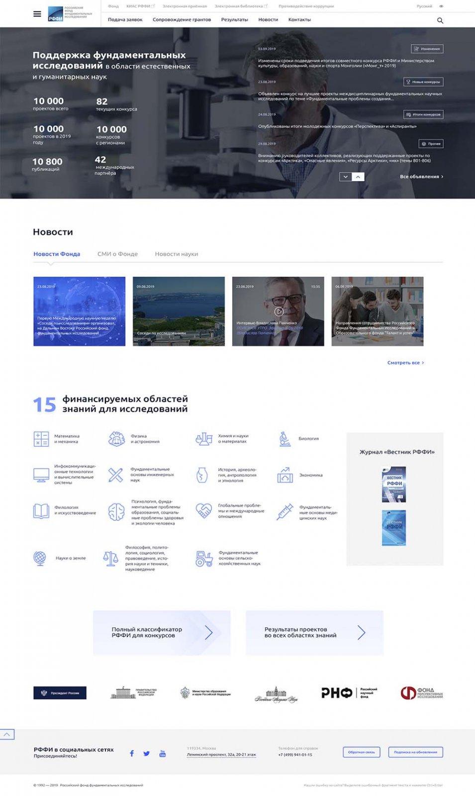 Тверская компания разрабатывает сайт для Российского фонда фундаментальных исследований